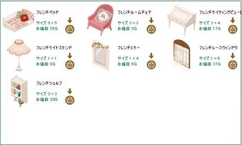 2013・01・05 家具ギルド 28 アルラウネ 10 パープルミント フレンチシリーズ.png