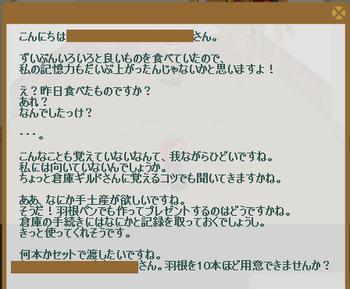 2013・01・07 91週 ナグロフ 1 問題 羽根10本.png