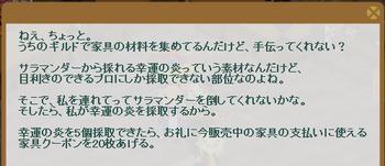 2013・01・12 家具ギルド 29 サラマンダー 5 幸運の炎.png