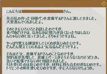 2013・01・14 92週 ナグロフ 1 問題 トリエントの幹.png