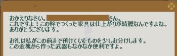 2013・01・14 92週 ナグロフ 2 納品コメント トリエントの幹.png