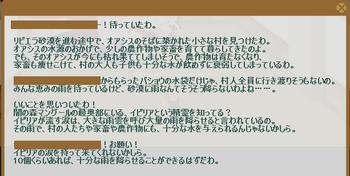 2013・01・14 92週 ヴァルヴァラ 1 問題 精霊の涙10.png