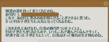 2013・01・14 92週 ヴァルヴァラ 2 納品コメント 精霊の涙10.png