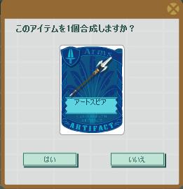 2013・01・14 アートスピア.png