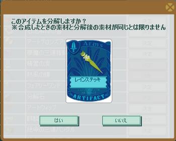 2013・01・14 レインステッキ分解.png