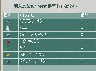 2013・01・20 かけら5つ.png
