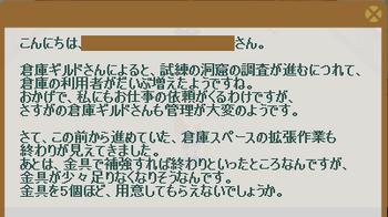 2013・01・21 93週 ナグロフ 1 問題 金具5.png