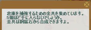 2013・01・21 93週 ナグロフ 2 問題ヒント 金具5.png