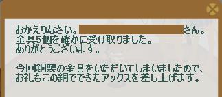 2013・01・21 93週 ナグロフ 3 納品コメント 金具5.png