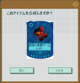 2013・01・24 煉獄黄眼アームレット.png