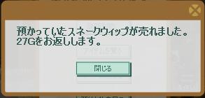 2013・01・26 スネークウィップ 29.99.png