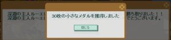 2013・01・27 2013ニーズヘッグ杯 16枚掛け30枚back.png