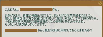 2013・01・28 94週 ナグロフ 1 問題 パルプ5枚.png