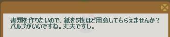 2013・01・28 94週 ナグロフ 2 問題ヒント パルプ5枚.png