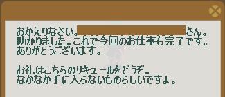 2013・01・28 94週 ナグロフ 3 問題コメント パルプ5枚.png