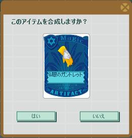 2013・01・30 冷眼のガントレット.png