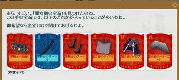 2013・02・01 闇女卿の宝箱 画像.png