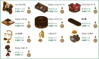 2013・02・02 家具ギルド 42 ワイヴァーン 20 夜香油 チョコシリーズ.png