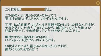 2013・02・04 95週 ナグロフ 1 問題 パルプ10枚.png