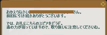 2013・02・04 95週 ナグロフ 2 納品コメント パルプ10枚.png
