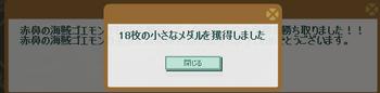 2013・02・10 第3回バレンタイン杯最終 結果12→18.png