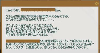 2013・02・11 96週 ナグロフ 1 問題 竜の国モンスター討伐.png
