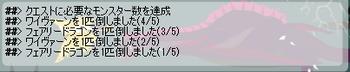 2013・02・11 96週 ナグロフ 2 問題ヒント 2 竜の国モンスター5匹.png