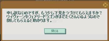 2013・02・11 96週 ナグロフ 2 問題ヒント 竜の国モンスター討伐.png