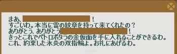 2013・02・11 96週 ヴァルヴァラ 2 納品コメント 雷の紋章.png