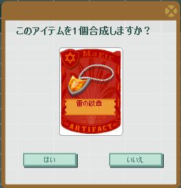 2013・02・11 96週 ヴァルヴァラ用雷の紋章 .png