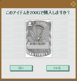 2013・02・16 妖精の髪飾り 200.png