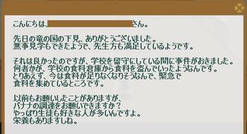 2013・02・18 97週 ナグロフ 1 問題 バナナ.png