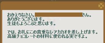 2013・02・18 97週 ナグロフ 3 納品コメント バナナ10本.png
