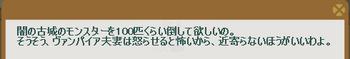 2013・02・18 97週 ヴァルヴァラ 2 問題ヒント 闇の古城のモンスター100.png