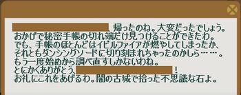 2013・02・18 97週 ヴァルヴァラ 3 納品コメント 闇の古城のモンスター100.png