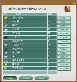2013・02・18 ヴァルヴァラ 闇の古城5周の戦果.png