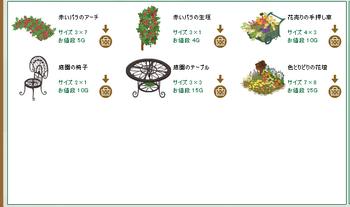 2013・02・22 家具ギルド 44 サキュパス 10 小悪魔ローズ ガーデニング.png