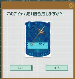 2013・02・24 ドラゴンスピア 3本目.png