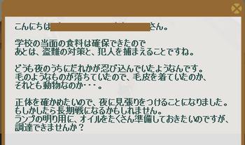 2013・02・25 98週 ナグロフ 1 問題 オイル.png