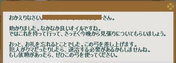 2013・02・25 98週 ナグロフ 3 納品コメント オイル.png