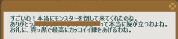 2013・02・25 98週 ヴァルヴァラ 2 納品コメント スライム・クラブ・トロル200.png