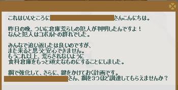 2013・03・04 99週 ナグロフ 1 問題 鋼3個.png