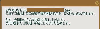 2013・03・04 99週 ナグロフ 2 納品コメント 鋼3個.png