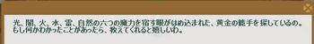 2013・03・04 99週 ヴァルヴァラ 2 問題ヒント 六芒星.png