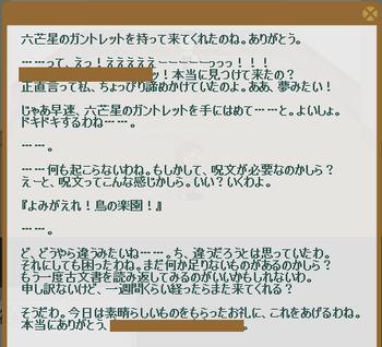 2013・03・04 99週 ヴァルヴァラ 4 納品コメント 六芒星.png