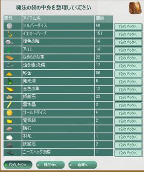 2013・03・06 トルマ探しぐるぐる.png