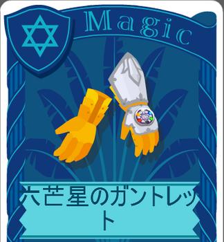 2013・03・07 六芒星のガントレット アップ.png