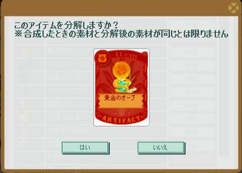 2013・03・07 分解 黄金のオーブ.png