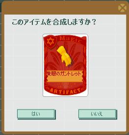 2013・03・07 黄眼のガントレット.png