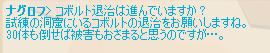 2013・03・11 100週 ナグロフ 2 問題ヒント コボルト退治.png